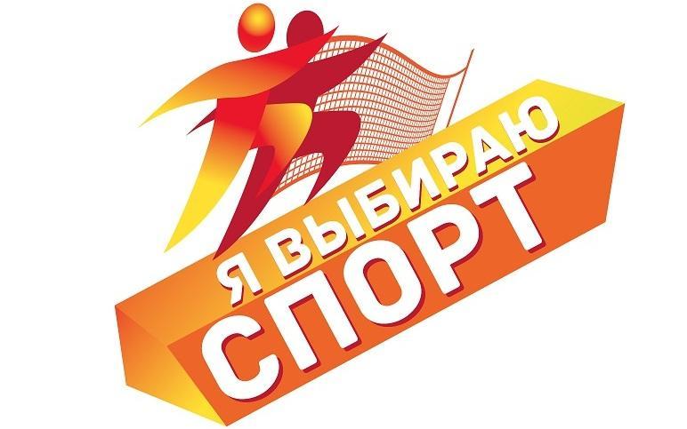 В России стартовали Всероссийские спортивные акции «Я выбираю спорт!»,  «Зарядка с чемпионом», «Фитнес калейдоскоп» | Министерство спорта  Республики Хакасия